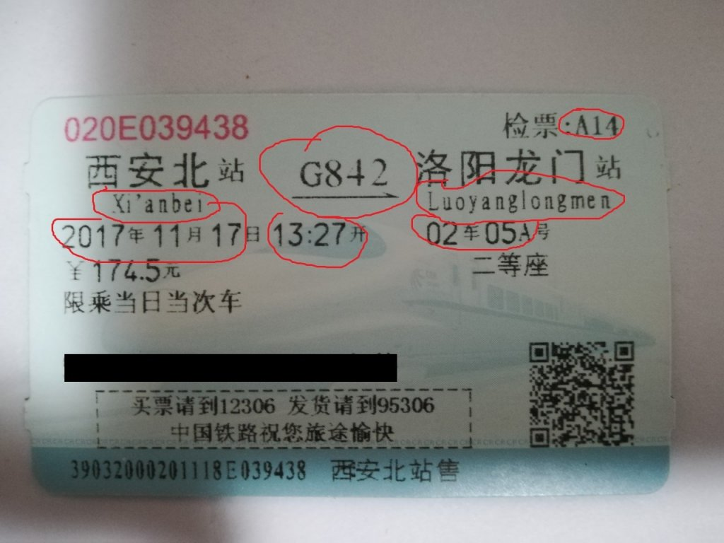 China Train Ticket, from ticket office