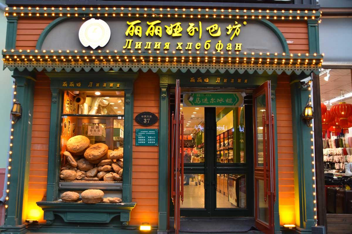 Russian Bakery